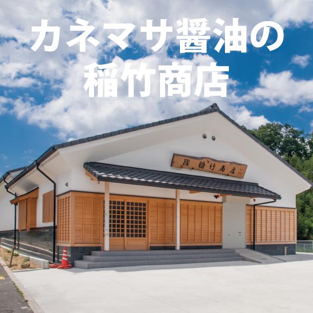 カネマサ醤油の稲竹商店