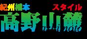 高野山麓ロゴURL17680